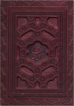 خرید کتاب دیوان حافظ نفیس معطر از: www.ashja.com - کتابسرای اشجع