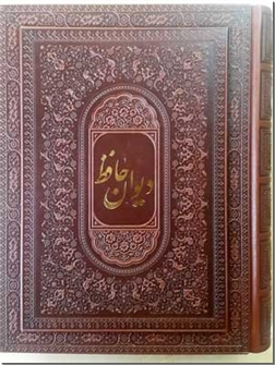 کتاب دیوان حافظ نفیس وزیری قابدار - قابدار طلایی ، تمام رنگی و گلاسه - خرید کتاب از: www.ashja.com - کتابسرای اشجع