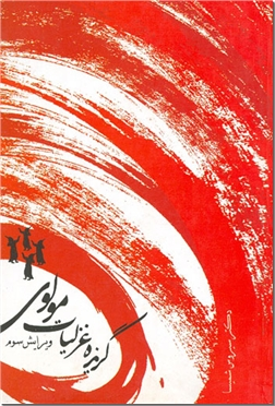 خرید کتاب گزیده غزلیات مولوی شمیسا از: www.ashja.com - کتابسرای اشجع