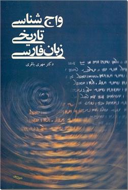 خرید کتاب واج شناسی تاریخی زبان فارسی از: www.ashja.com - کتابسرای اشجع