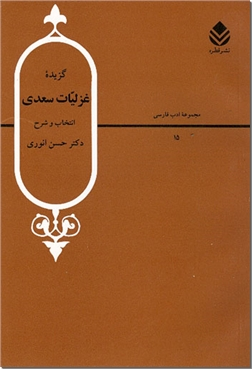 کتاب گزیده غزلیات سعدی -  - خرید کتاب از: www.ashja.com - کتابسرای اشجع