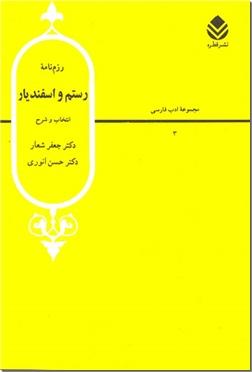 خرید کتاب رزم نامه رستم و اسفندیار از: www.ashja.com - کتابسرای اشجع