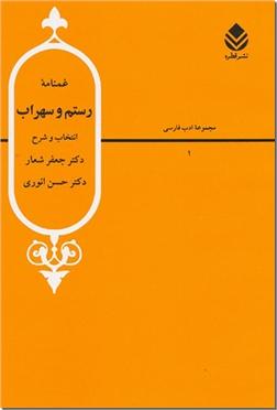 خرید کتاب غمنامه رستم و سهراب از: www.ashja.com - کتابسرای اشجع
