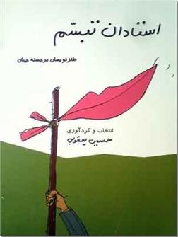 خرید کتاب استادان تبسم از: www.ashja.com - کتابسرای اشجع