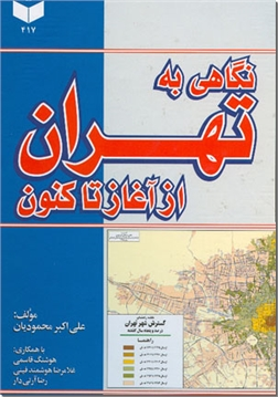 کتاب نگاهی به تهران از آغاز تا کنون - تهران - خرید کتاب از: www.ashja.com - کتابسرای اشجع