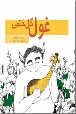 خرید کتاب غول گل ختمی از: www.ashja.com - کتابسرای اشجع