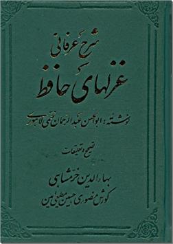 خرید کتاب شرح عرفانی غزلهای حافظ از: www.ashja.com - کتابسرای اشجع