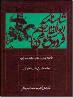 کتاب شاهنامه فردوسی 5 جلدی - با مقدمه و شرح لغات و تعبیرات - خرید کتاب از: www.ashja.com - کتابسرای اشجع