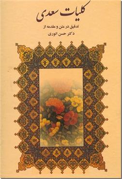 کتاب کلیات سعدی -  - خرید کتاب از: www.ashja.com - کتابسرای اشجع