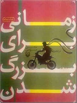 کتاب زمانی برای بزرگ شدن - رمان نوجوانان - خرید کتاب از: www.ashja.com - کتابسرای اشجع