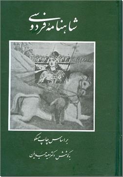 کتاب شاهنامه فردوسی - بر اساس چاپ مسکو - خرید کتاب از: www.ashja.com - کتابسرای اشجع