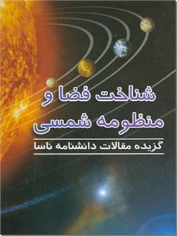 خرید کتاب شناخت فضا و منظومه شمسی از: www.ashja.com - کتابسرای اشجع