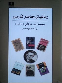کتاب رمان های معاصر فارسی - داستان های کوتاه فارسی - خرید کتاب از: www.ashja.com - کتابسرای اشجع
