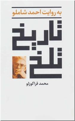 کتاب تاریخ تلخ به روایت شاملو - درباره احمد شاملو - خرید کتاب از: www.ashja.com - کتابسرای اشجع
