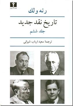 خرید کتاب تاریخ نقد جدید از: www.ashja.com - کتابسرای اشجع