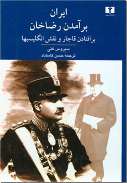 خرید کتاب ایران برآمدن رضاخان از: www.ashja.com - کتابسرای اشجع