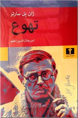 خرید کتاب تهوع - سارتر از: www.ashja.com - کتابسرای اشجع
