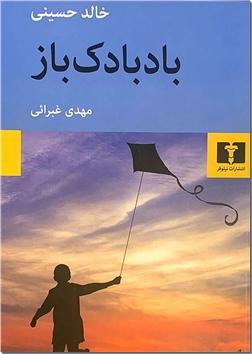 کتاب بادبادک باز - رمان - زندگی، عشق و جنگ - افغانستان - خرید کتاب از: www.ashja.com - کتابسرای اشجع
