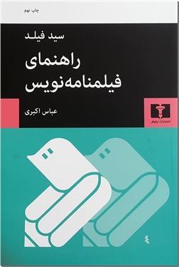 کتاب راهنمای فیلمنامه نویس - مقدمات و راهنمای فیلمنامه نویسی - خرید کتاب از: www.ashja.com - کتابسرای اشجع