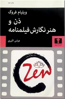خرید کتاب ذن و هنر نگارش فیلمنامه از: www.ashja.com - کتابسرای اشجع