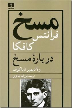 خرید کتاب مسخ فرانتس کافکا از: www.ashja.com - کتابسرای اشجع