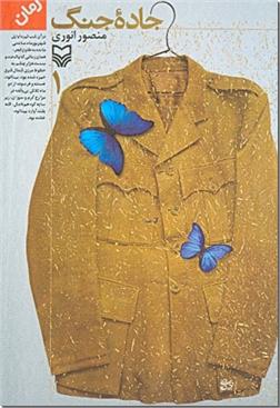 خرید کتاب جاده جنگ - رمان تاریخی از: www.ashja.com - کتابسرای اشجع