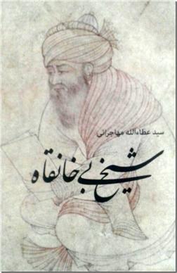 کتاب شیخ بی خانقاه - ادبیات داستانی - خرید کتاب از: www.ashja.com - کتابسرای اشجع