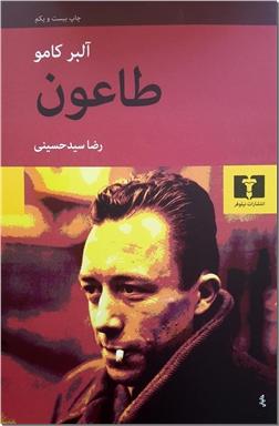 خرید کتاب طاعون - کامو از: www.ashja.com - کتابسرای اشجع