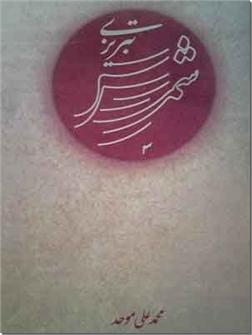 خرید کتاب شمس تبریزی از: www.ashja.com - کتابسرای اشجع