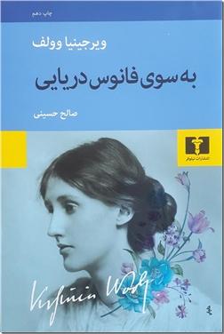 خرید کتاب به سوی فانوس دریایی از: www.ashja.com - کتابسرای اشجع