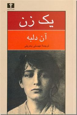 خرید کتاب یک زن، سرگذشت کامی کلودل پیکر تراش از: www.ashja.com - کتابسرای اشجع