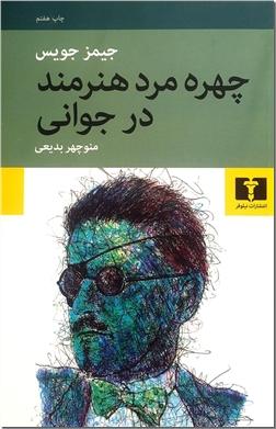 کتاب چهره مرد هنرمند در جوانی - ادبیات داستانی - خرید کتاب از: www.ashja.com - کتابسرای اشجع