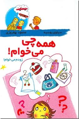 خرید کتاب همه چی می خوام! زودم می خوام! از: www.ashja.com - کتابسرای اشجع
