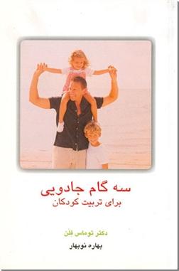 خرید کتاب سه گام جادویی برای تربیت کودکان (2-12) از: www.ashja.com - کتابسرای اشجع