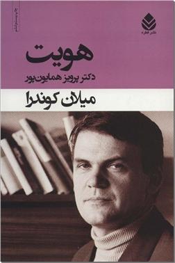 کتاب هویت - کوندرا - رمان - خرید کتاب از: www.ashja.com - کتابسرای اشجع