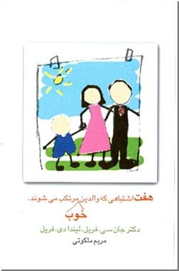کتاب هفت اشتباهی که والدین خوب مرتکب می شوند. -  - خرید کتاب از: www.ashja.com - کتابسرای اشجع