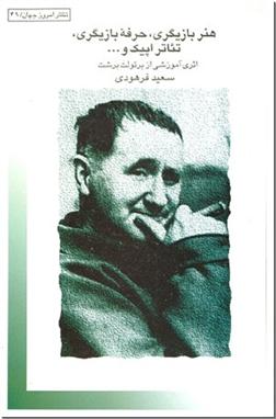 خرید کتاب هنر بازیگری، حرفه بازیگری، تئاتر اپیک و ... از: www.ashja.com - کتابسرای اشجع