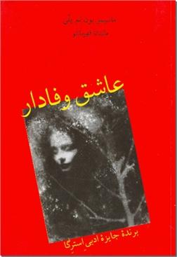کتاب عاشق وفادار - ادبیات داستانی - خرید کتاب از: www.ashja.com - کتابسرای اشجع