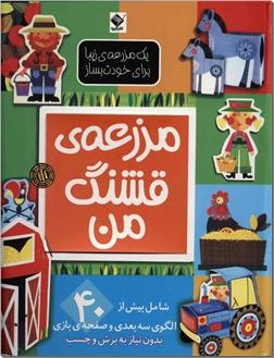 کتاب مزرعه قشنگ من - یک مزرعه زیبا برای خودت بساز - خرید کتاب از: www.ashja.com - کتابسرای اشجع