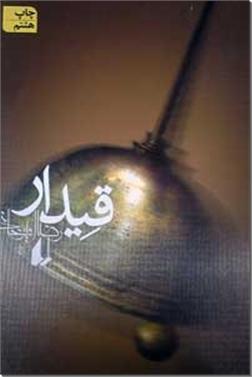 کتاب قیدار - امیرخانی - رمان - خرید کتاب از: www.ashja.com - کتابسرای اشجع