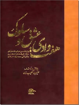 کتاب هفت وادی عشق و سلوک - 2 جلدی - خرید کتاب از: www.ashja.com - کتابسرای اشجع