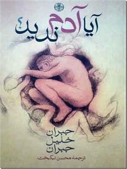 خرید کتاب آیا آدم ندید؟ از: www.ashja.com - کتابسرای اشجع