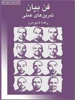 کتاب فن بیان - تمرین های عملی - ادامه کتاب فن بیان - خرید کتاب از: www.ashja.com - کتابسرای اشجع