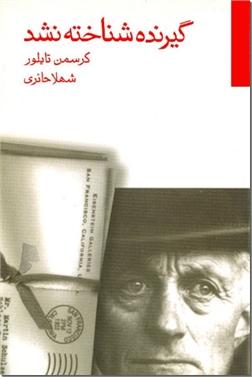 خرید کتاب گیرنده شناخته نشد از: www.ashja.com - کتابسرای اشجع