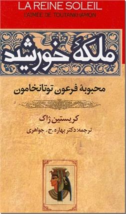 کتاب ملکه خورشید - محبوبه فرعون توتانخامون - خرید کتاب از: www.ashja.com - کتابسرای اشجع
