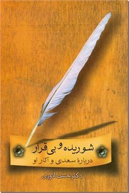 خرید کتاب شوریده و بی قرار از: www.ashja.com - کتابسرای اشجع
