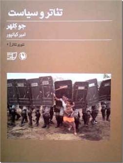 کتاب تئاتر و سیاست - تئوری تئاتر - خرید کتاب از: www.ashja.com - کتابسرای اشجع