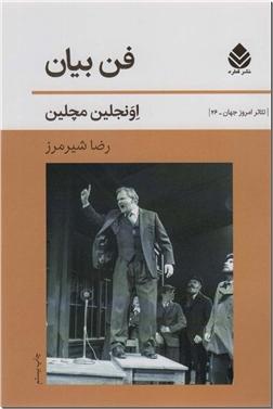 کتاب فن بیان - مناسب بازیگران تئاتر، سینما و ... - خرید کتاب از: www.ashja.com - کتابسرای اشجع