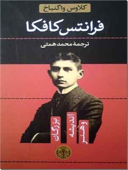 کتاب فرانتس کافکا - درباره کافکا - خرید کتاب از: www.ashja.com - کتابسرای اشجع