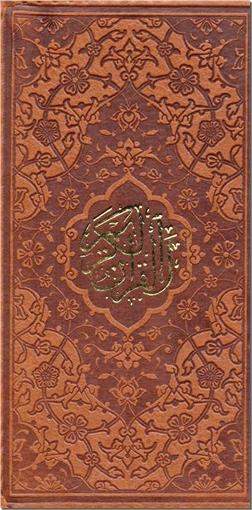 خرید کتاب قرآن کریم - پالتویی از: www.ashja.com - کتابسرای اشجع